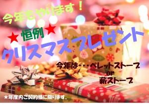 クリスマスプレゼント企画2017