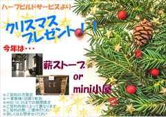 クリスマス企画2018①_R